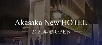 赤坂NEWHOTEL