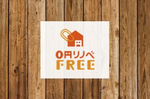 『0円リノベFREE』公式WEBサイトを開設致しました