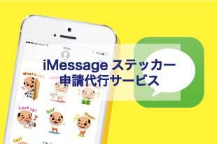 クリエイター必見!世界155カ国へ配信『iMessageステッカー』申請代行サービス開始!