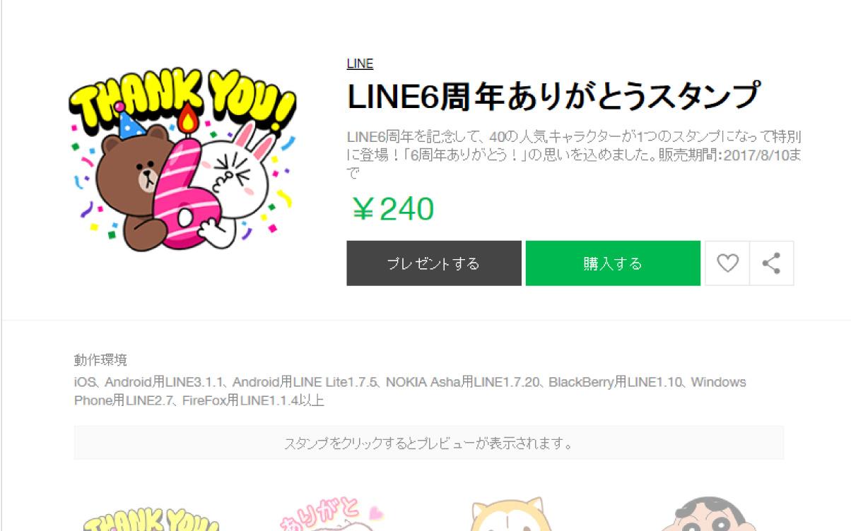 2【LINE6周年ありがとうスタンプ】