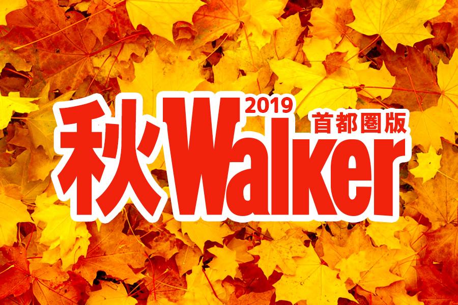 秋Walker2019首都圏版