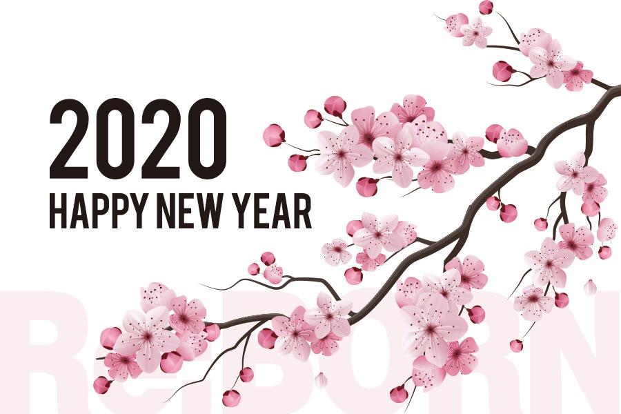 2020年 明けましておめでとうございます