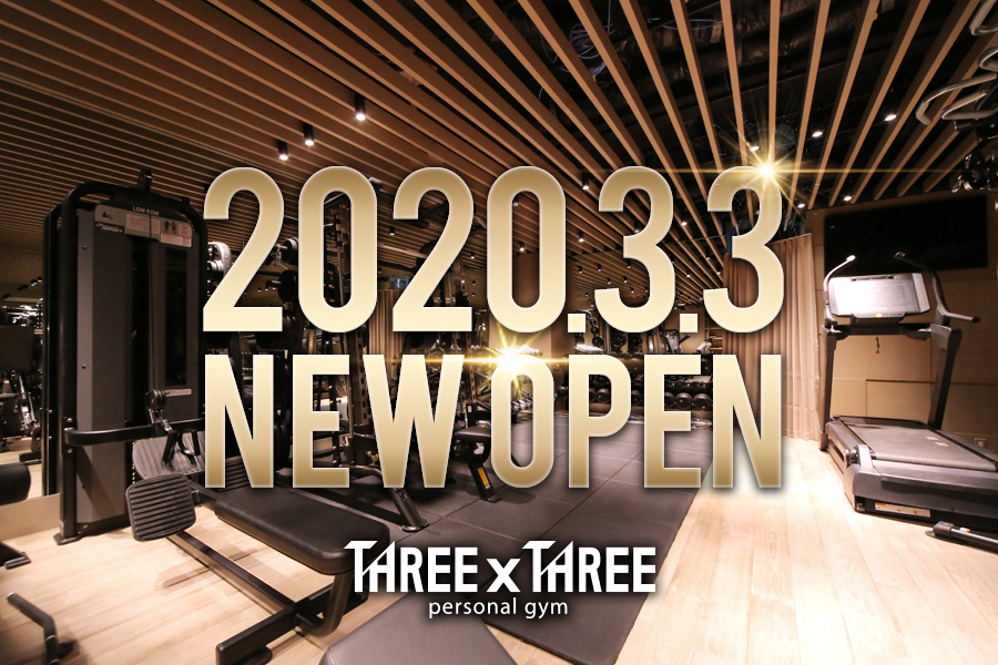 33GYM (THREExTHREE パーソナルジム)がNEW OPEN!