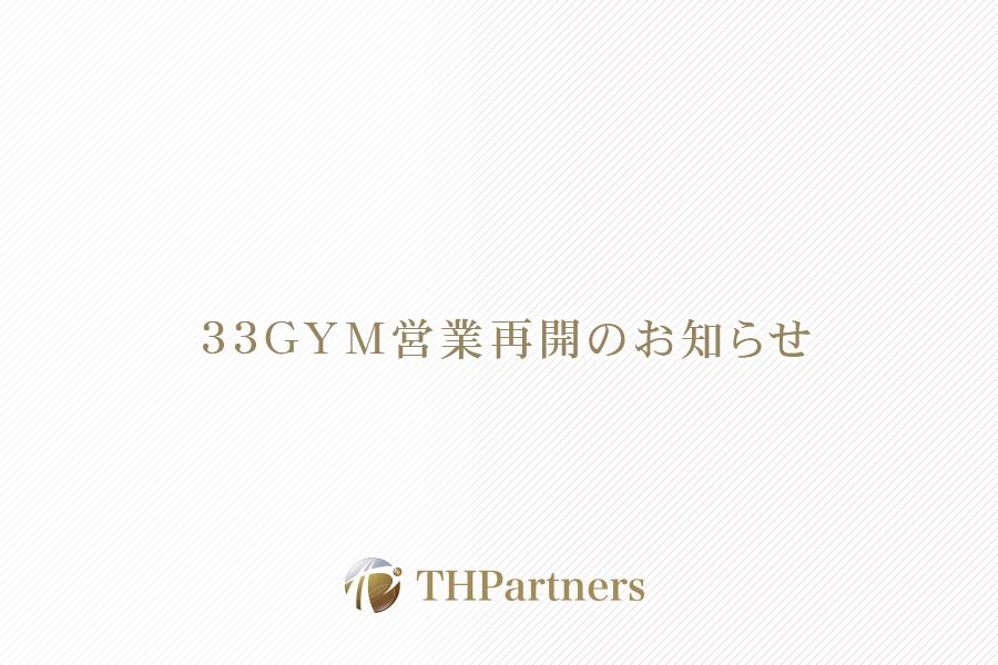 33GYM営業再開のお知らせ