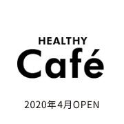 ヘルシーカフェ&レストラン